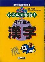 パズルで特訓!4年生の漢字