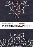 伝統のアイヌ文様構成法による アイヌ衣装と刺繍入門(ミニサイズ:チヂリ編)