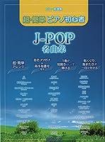 CD+楽譜集 超・簡単ピアノ初心者 J-POP名曲集 音名フリガナ・指番号付