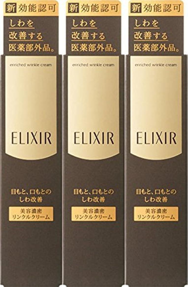 【3個セット】エリクシール シュペリエル エンリッチド リンクルクリーム S 15g