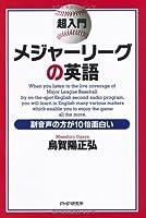 メジャーリーグの英語