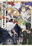 100縁ショップ鬼安堂 (電撃コミックス EX)