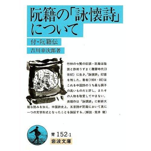 阮籍の「詠懐詩」について (岩波文庫 青 152-1)の詳細を見る