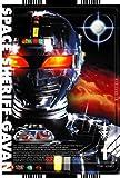 <生誕30周年記念>宇宙刑事ギャバン VOL.1【DVD】 画像