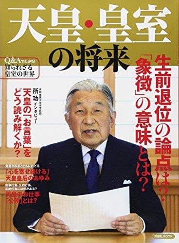 天皇・皇室の将来 (洋泉社MOOK)