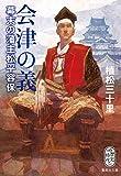 会津の義 幕末の藩主松平容保 (集英社文庫)
