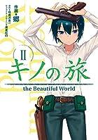 キノの旅 the Beautiful World 第02巻