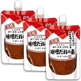 利根川商店 元祖 味噌だれの素 130g×3個 スタンドパウチ【味噌ダレ みそだれ】