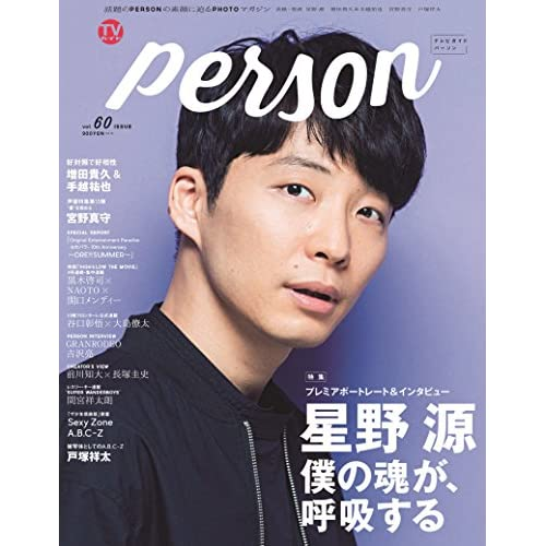 TVガイド PERSON VOL.60 (TOKYO NEWS MOOK 641号)