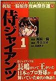 侍ジャイアンツ (1) (梶原一騎原作漫画傑作選 (12))