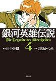 銀河英雄伝説 4(トクマコミックス)