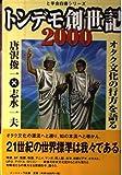 トンデモ創世記2000―オタク文化の行方を語る (と学会白書シリーズ)