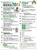 AERA with Kids (アエラ ウィズ キッズ) 2019年 夏号 [雑誌] 画像