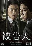 [DVD]被告人  DVD-BOX1