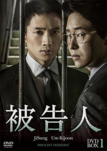 【早期購入特典あり】被告人  DVD-BOX1(ポストカード付)