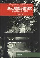 森と建築の空間史―南方熊楠と近代日本