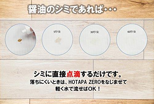 HOTAPA(ホタパ)『HOTAPAZERO(ホタパゼロ)』