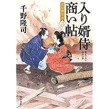 入り婿侍商い帖 関宿御用達(三) (角川文庫)