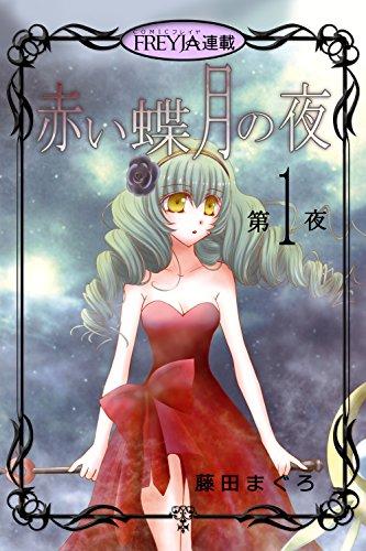 【無料】赤い蝶月の夜『フレイヤ連載』 1話 (フレイヤコミックス)