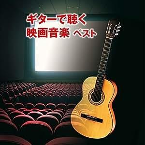 ギターで聴く映画音楽 ベスト