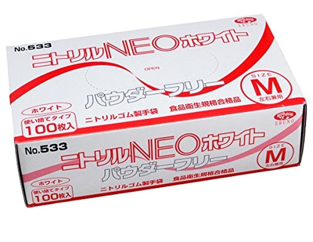 キャプション降下ミケランジェロ使い捨て手袋 ニトリル NEO ホワイト パウダーフリー 手袋 M