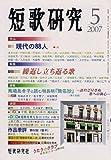 短歌研究 2007年 05月号 [雑誌]