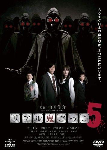 リアル鬼ごっこ5 [DVD]の詳細を見る
