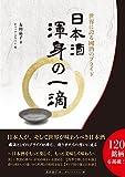 世界に誇る國酒のプライド 日本酒 渾身の一滴