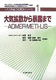 大気拡散から暴露まで―ADMER・METI‐LIS (リスク評価の知恵袋シリーズ)