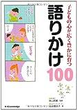 子どもの心が広く豊かに育つ語りかけ100