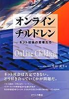 オンラインチルドレン―ネット社会の若者たち
