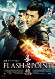 導火線 FLASH POINT [DVD]