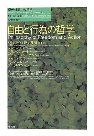 自由と行為の哲学 (現代哲学への招待Anthology)の詳細を見る