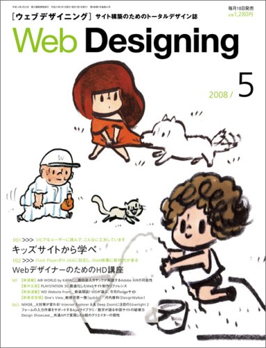 Web Designing (ウェブデザイニング) 2008年 05月号 [雑誌]の詳細を見る
