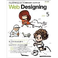 Web Designing (ウェブデザイニング) 2008年 05月号 [雑誌]