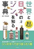 世界と日本のジンを知る事典