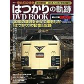 東北初の特急「はつかり」の軌跡DVDBOOK (DVD付)(宝島MOOK)