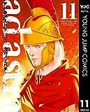 アド・アストラ —スキピオとハンニバル— 11 (ヤングジャンプコミックスDIGITAL)