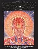 聖なる鏡—アレックス・グレイの幻視的芸術—