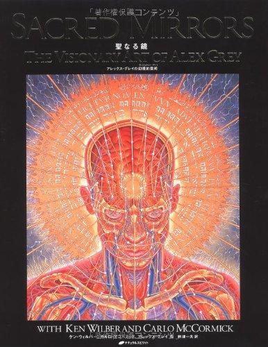 聖なる鏡―アレックス・グレイの幻視的芸術―の詳細を見る