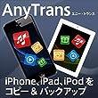 【無料体験版】 AnyTrans 6 for Win 1ライセンス【iTunesの代わりに/iPhoneとPCの間で音楽、動画、写真を転送/古いiPhone・Androidからデータを引っ越し】 ダウンロード版