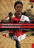 Caterpillar / United Red Army (2 Dvd) [Italian Edition]