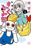 白滝高校きぐるみ部 1 (バンブーコミックス)