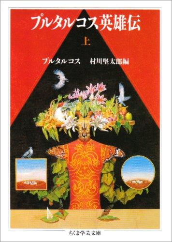 プルタルコス英雄伝〈上〉 (ちくま学芸文庫)の詳細を見る