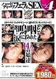 ハードディープフェラ&SEX vol.4 厳選!嗚咽と涙にまみれた14人の娘達/オーロラプロジェクト・アネックス [DVD]