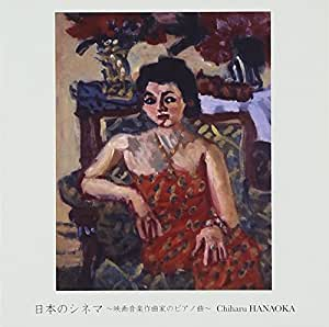 日本のシネマ~映画音楽作曲家のピアノ曲~