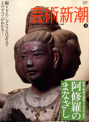 芸術新潮 2009年 03月号 [雑誌]