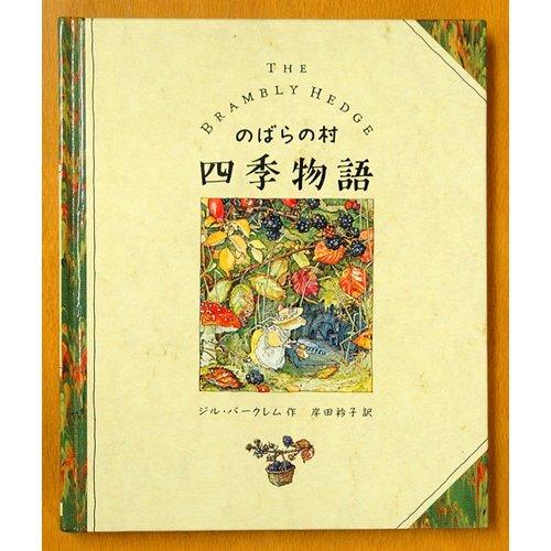 のばらの村 四季物語の詳細を見る