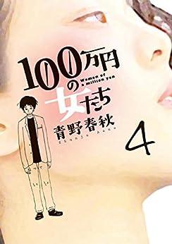 [青野春秋]の100万円の女たち(4) (ビッグコミックス)