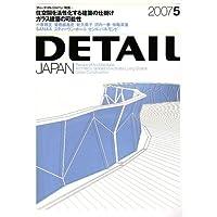 特集「ガラス建築の可能性」 DETAIL JAPAN (ディーテイル・ジャパン) 2007年 05月号 [雑誌]